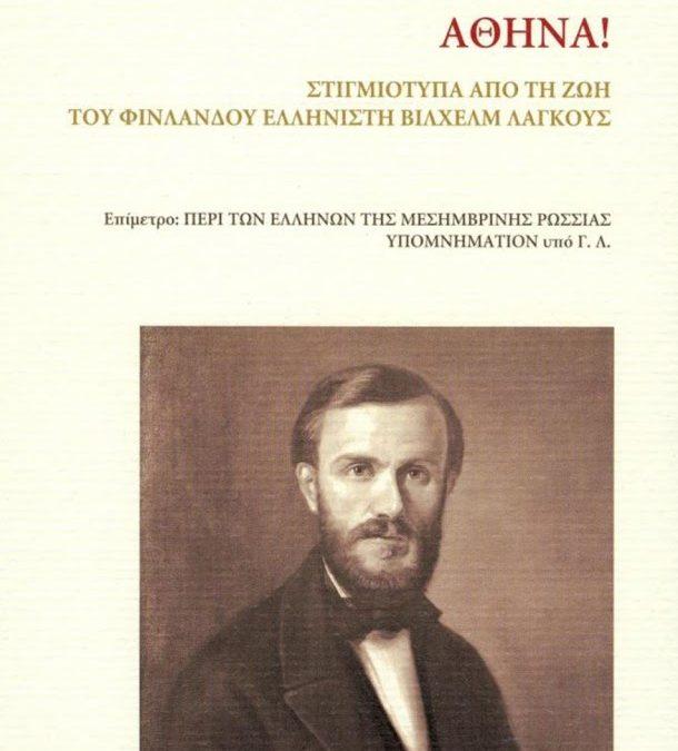 Bίλχελμ Λάγκους  – Ένας Φινλανδός λόγιος στην Αθήνα του 1852